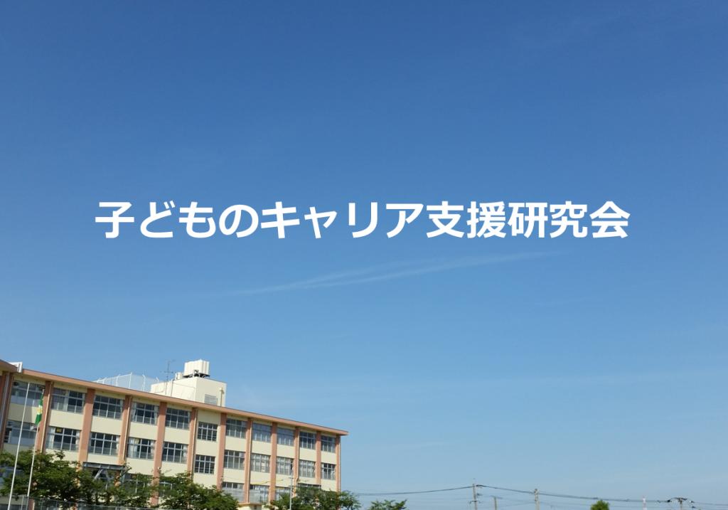 子どものキャリア支援研究会